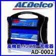 【送料無料】ACDelco AD-0002 全自動 バッテリー充電器 12V ACデルコ