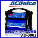 ACDelco AD-0002 全自動 バッテリー充電器 12V ACデルコ 【送料無料(北海道・沖縄・離島除く)】