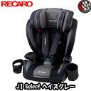 (在庫有) RECARO J1 Select レカロ ジェイワン セレクト カラー:ヘイズグレー(灰) 1才-12才位まで シートベルト固定 チャイルドシート ジュニアシート 出産祝いに 正規品 送料無料(一部除く)