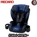 [在庫有] レカロ チャイルドシート/ジュニアシート RECARO J1 Select/ジェイワン