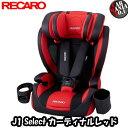 (在庫有) RECARO J1 Select レカロ ジェイワン セレクト カラー:カーディナルレッド(赤) 1才-12才位まで シートベルト固定 チャイルドシート ジュニアシート 出産祝いに 正規品 送料無料(一部除く)