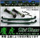 Kei Zone 慶虎 軽トラ / リア板バネ サスペンションKit-A キャリートラック DA63T 4WD ◆品番 Kit-A:KZ-ST002