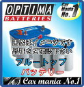 【送料無料】OPTIMA オプティマバッテリー BTDC4.2L-R (D900M-R) 8016-253 BLUE TOP ブルートップ
