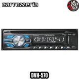carrozzeria DVH-570 DVD-V/VCD/CD/USB/チューナーメインユニット PIONEER パイオニア カロッツェリア【送料無料(一部地域除く)】