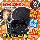 【Pアップ中】RECARO ZERO.1 Select 01 (ISOFIX) ゼロワンセレクト (アイソフィックス対応) ★オニキスブラック(黒)★新生児-4...