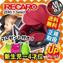 [在庫有り][購入特典有] レカロ チャイルドシートRECARO ZERO.1 Select 01 (ISOFIX) ゼロワンセレクト (アイソフィックス対応) ★コーラルレッド(赤)★新生児-4才位まで★安心の正規品 ★送料無料!(一部除く)
