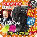 [在庫有][購入特典有] レカロ チャイルドシート/ジュニアシート RECARO Start J1 スタートジェイワン グラウブラック(灰・グレー)1才-12才位までシートベルト固定出産祝いに送料無料(一部除く)