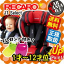 (在庫有)(購入特典有) レカロ チャイルドシート RECARO J1 Select ジェイワン セレクト カラー:カーディナルレッド(赤) 1才-12才位まで シートベルト固定 ジュニアシート 出産祝いに 正規品 送料無料(一部除く)