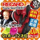 (在庫有)(購入特典有) レカロ チャイルドシート RECARO Young Sport HERO ヤングスポーツヒーロー カラー:ルビー(赤) 9ヶ月-12才位まで シートベルト固定 ジュニアシート 出産祝いに 正規品/送料無料(一部除く)