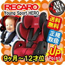 【在庫有】RECARO Young Sport HERO ヤングスポーツヒーロー ★ルビー(赤・レッド) ★9ヶ月-12才位まで ★シートベルト固定★出産祝いに...