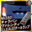 テールランプ[NV350キャラバン] ジュエルLEDテールランプ ヴァレンティジャパン(VALENTI JAPAN) クリア/クローム、クリア/レッドクローム、ハーフレッド/クローム、ライトスモーク/ブラッククローム メーカー1年保証バレンティ