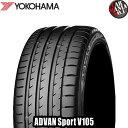 YOKOHAMA(еше│е╧е▐) ADVAN Sport V105S 235/40ZR19 (96Y) XL еве╔е╨еєбже╣е▌б╝е─ 19едеєе┴ (235/40R19) ┐╖╔╩1╦▄бж└╡╡м╔╩ е╡е▐б╝е┐едеф