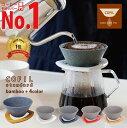 【圧倒的な高評価レビュー4.5点!】 コーヒー ギフト ドリ...