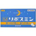 【第(2)類医薬品】リポスミン 12錠リポスミン 12錠 皇漢堂 催眠鎮静剤 錠剤