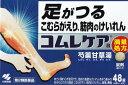 【第2類医薬品】コムレケアa 48錠痛み止め 錠剤 コムレケア