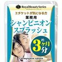 シャンピニオン サプリ 臭い エキス 健康 送料無料◆業務用 シャンピニオンスプラッシュ 180粒◆(約3ヶ月分)