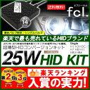 フォグランプ専用開発の超低発熱HIDキット 25Wモデル H1/H3/H8/H11/HB4 【HID/バルブ/フォグ/25W/コンバージョンキット/キット/車用品/…