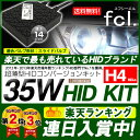 HIDキット fcl. 35W H4 Hi/Lo リレー付き リレーレス 超薄型 バラスト HID キット 6000K 8000K【送料無料 1年保証 外装 パーツ ヘッド…