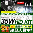 HIDキット fcl. 35W超薄型バラスト シングル フルキット H1 H3 H3C H7 H8 H11 H16 HB4 HB3【送料無料 1年保証 HID バルブ 35W コンバー…