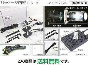 【送料・代引手数料無料】【安心保証】【55W超薄型バラスト】H4H/LHIDコンバージョンキットH1/H3/H3C/H7/H8/H11/HB3/HB4