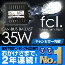 【輸入車専用HIDキット】35W薄型キャンセラー内蔵HIDキ...