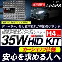 信頼のブランドLeAPS 35W超薄型バラスト H4 Hi/Lo スライド式 HIDコンバージョンキット《送料無料》《安心3年保証》【HIDキット Hid…