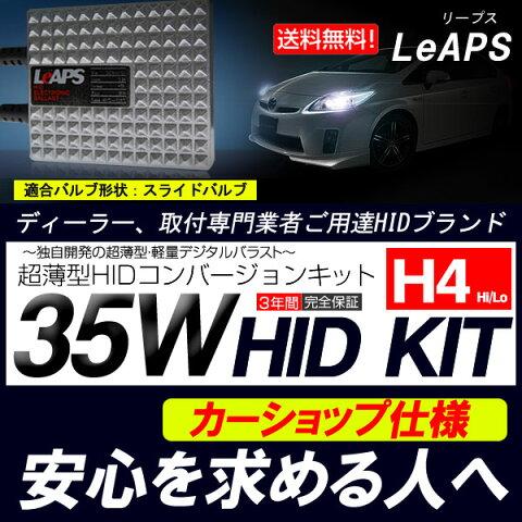 【送料無料】【安心バラスト3年保証】【35W超薄型バラスト】H4 Hi/Lo HIDコンバージョンキット オーパに