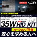 【送料無料】【安心3年保証】【35W超薄型バラスト】シングルバルブ HIDコンバージョンキット H3 フレンディフォグに