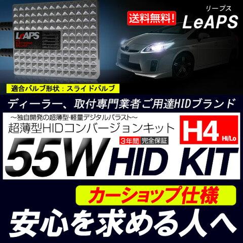 【送料無料】【安心バラスト3年保証】【55W超薄型バラスト】H4 Hi/Lo HIDコンバージョンキット オーパに