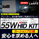 信頼のブランドLeAPS 55W超薄型バラストシングルバルブ HIDコンバージョンキット  H1/H3/H3C/H7/H8/H11/HB3/HB4 3000K/6000K/8000K《…