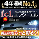 55W HID キット fcl.【純正のHIDを格段に明るく!純正バラストの補修用にも!】純正HID装着車用 パワーアップHIDキット(D2/D4対応) 55W…