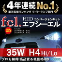 fcl. 35W超薄型バラスト H4 Hi/Loリレー付き リレーレス フルキット 6000K 8000K HID HIDキット(リレー付き/リレーレスからご選択)【…