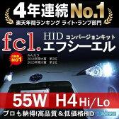 fcl. 55W超薄型バラスト H4 Hi/Loリレー付き リレーレス フルキット 6000K 8000K HID H4 Hi/Loスライド切替式 HIDキット(リレー付き/リレーレスからご選択)【安心1年保証】【10P01Oct16】