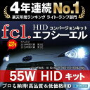 fcl. 55W超薄型バラスト シングル フルキットH1 H3 H3C H7 H8 H11 H16 HB3 HB4 バルブ HIDキット HID【安心1年保証/...