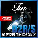 【fcl.Monobee】HID バルブ 純正交換用HIDバルブ D2R/