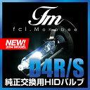 fcl.Monobee【安心1年保証】純正交換用HIDバルブ D4R/