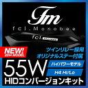 fcl.Monobee 55W H4Hi/Lo HIDコンバージョンキット【安心3年保証】【型式】H4Hi/Lo【車用品/カー用品・バイク用品_ヘッドライト_HID(…