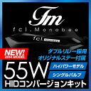 fcl.Monobee 55WシングルバルブHIDコンバージョンキット【安心3年保証】【型式】H1/H3/H7/H8/H11/HB3/HB4【車用品/カー用品・バイク用…
