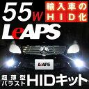 【輸入車専用HIDキット】55W薄型キャンセラー内蔵HIDキ...