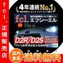 【fcl.正規販売店】純正交換用HIDバルブ D2S/D2R...