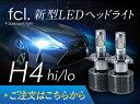N-WGN H25.11 〜 JH1бж2ббе╪е├е╔ещеде╚д╦┼м╣чббб┌2018╟пете╟еыб█ fcl ledе╪е├е╔ещеде╚ H4 ╝╓╕б┬╨▒■ е╒ебеєеье╣Hi/Lo└┌┬╪ 6000K е█еяеде╚┐зббб┌░┬┐┤1╟п╩▌╛┌б█