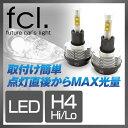 fcl. 車用LEDヘッドライト H4 Hi/Lo LEDキット!点灯時からMAX光量で取付も簡単 1年保証付き ヘッドライト用LEDヘッドライト 車用【LED…