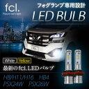 楽天I-MAXsecond新商品発売 fcl フォグランプ LEDバルブ H8/H11/H16/HB4/PSX24W/PSX26W ホワイト イエロー 2個セット