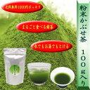 【日本茶/緑茶 粉末茶】【1000円ポッキリ】 粉末かぶせ茶(粉末緑茶) 100g入り 【smtb-KD】