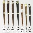【日用品/雑貨】 お箸 木箸 令和の文字入 大又は小 7種類より選択