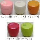 【茶器/茶道具 なつめ】 ミニ棗(1.8寸棗) パステルカラー 内蓋付 プラスチック製 5種より選択
