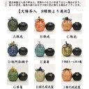 【茶道具 茶入 濃茶器】 文琳 仕服:9種類より選択 【smtb-KD】