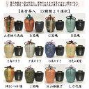 【茶器/茶道具 茶入/お濃茶器】 肩衝茶入(肩付茶入) 12種類より選択 【smtb-KD】