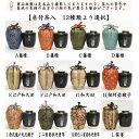 【茶器/茶道具 茶入/お濃茶器】 肩衝茶入れ(肩付茶入れ) 12種類より選択 【smtb-KD】