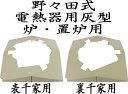 【茶道具 灰型】 野々田式 電熱器用灰型(灰覆い) 炉・置炉用 表千家用又は裏千家用 【smtb-KD】